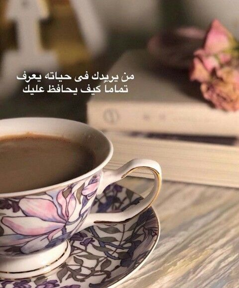 Pin by صمتي حكايہ on سنابات | Arabic quotes, Quotes, Cool words #coffeeTime