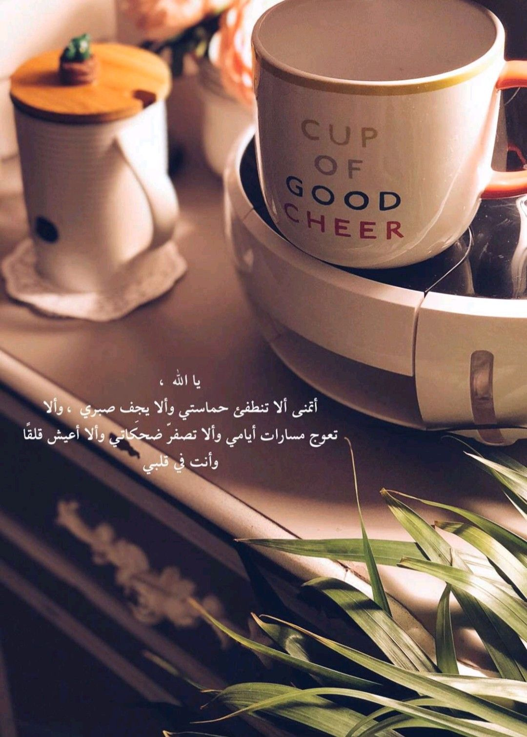Pin by Rody on دعاء | Pinterest | Arabic quotes, Quotes and Photo ... #coffeeTime